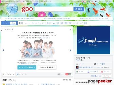 goo.ne.jp