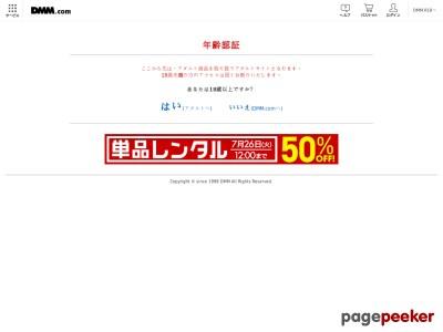 dmm.co.jp